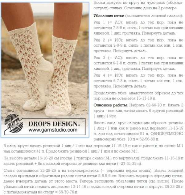 ажурные носочки спицами схемы с описанием