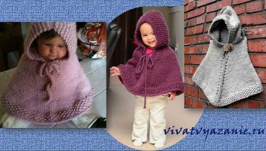 Вязание спицами пончо с капюшоном для детей