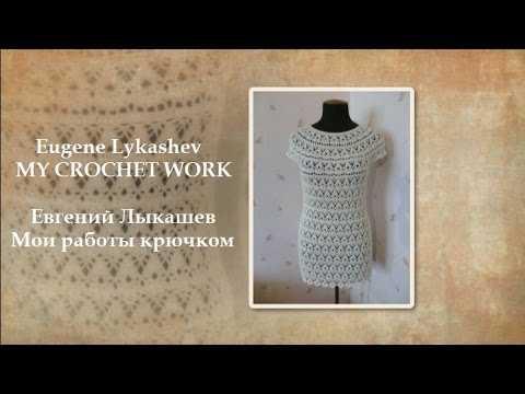евгений лукашев вязание крючком