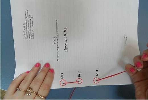 Как сшить дело в 3 дырки 45