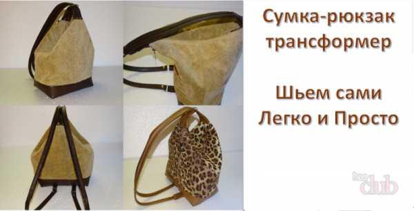 4b3b39c91f29 Как сшить сумку из ткани своими руками
