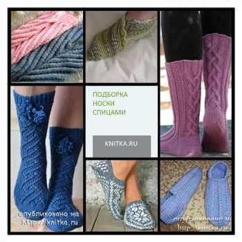 как связать красивые носки спицами схемы