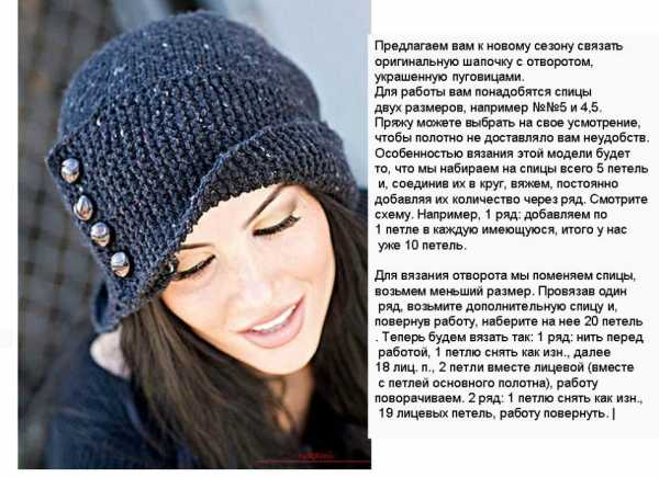 Вязание шапки с отворотом спицами