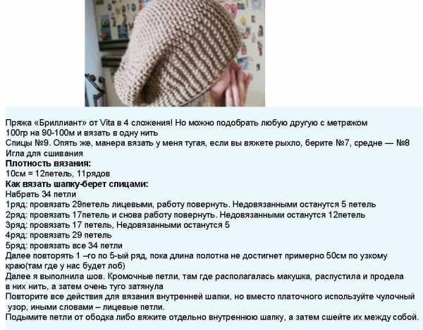 Схема вязания шапки бини платочной вязкой 62