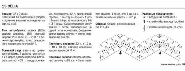 Вязание крючком из пряжи секционного крашения схемы 38