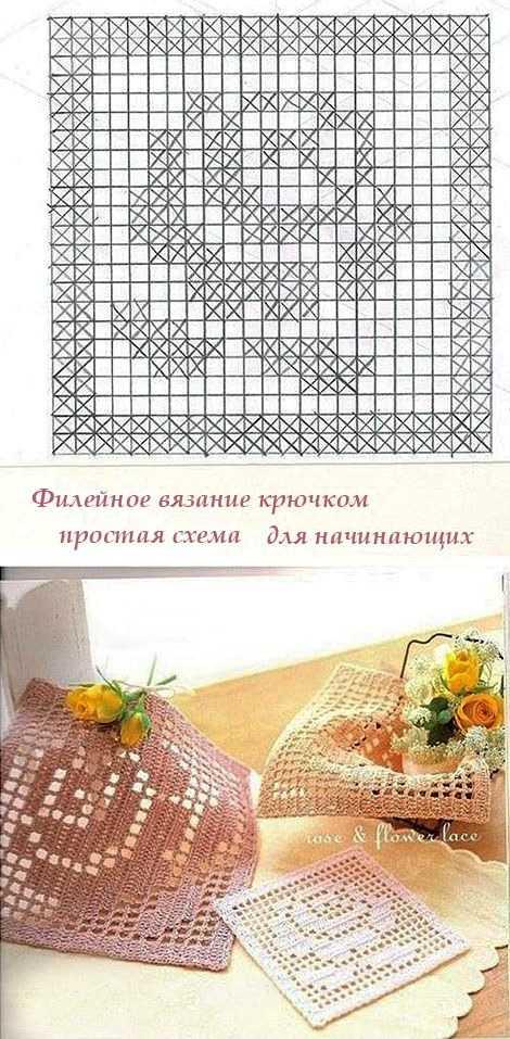 схемы для филейного вязания крючком
