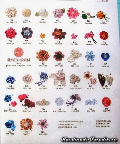 схемы вязание цветочков крючком