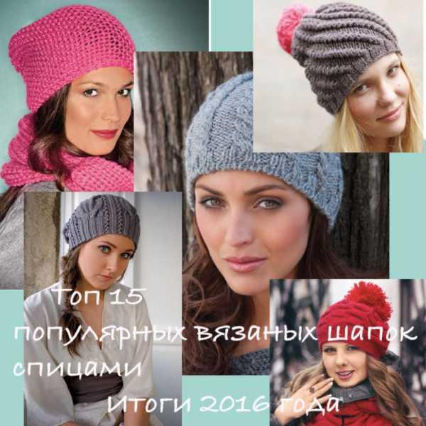 вязание спицами для женщин модные шапки